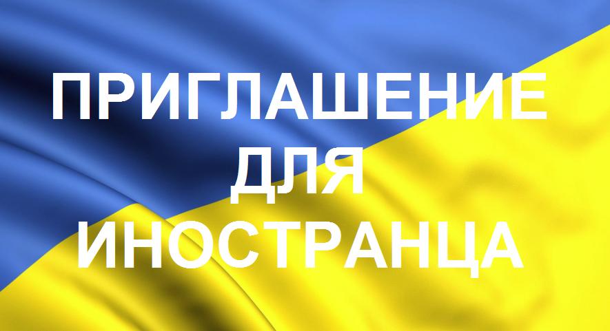 Оформить приглашение для иностранца в Украину